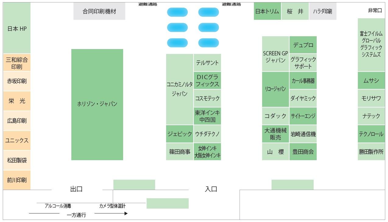 展示会場配置図(クリックすると図が拡大します)