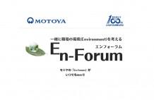 モトヤEnForum_top