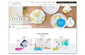 岩岡印刷net_top