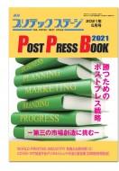 月刊2021-5月&postpres_top
