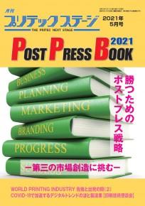 月刊2021-5月&postpress