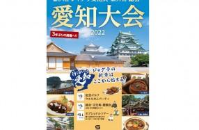 ジャグラ文化典愛知大会 チラシ第一弾 - コピー