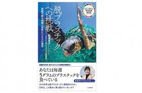 日本WPA講演・脱炭素