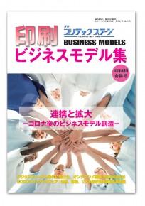 月刊2021-6ビジネスモデル