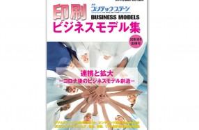 月刊2021-6ビジネスモデルtop
