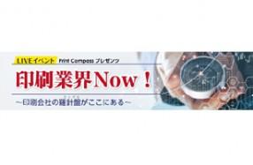printcompass1
