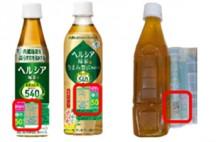 花王株式会社の「ヘルシア緑茶α」・「ヘルシア緑茶うまみ贅沢仕立て」のシュリンクラベル裏側に個別のシリアルナンバーとQR コードを印刷