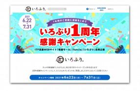 いろぷり‗キャンペーン
