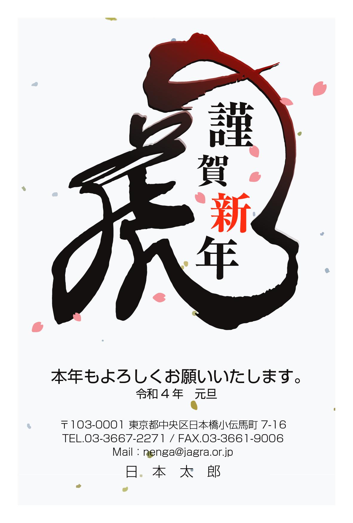 会長賞カラー部門のニシキプリント(広島県支部 )