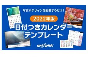 グラフィック_2021カレンダー