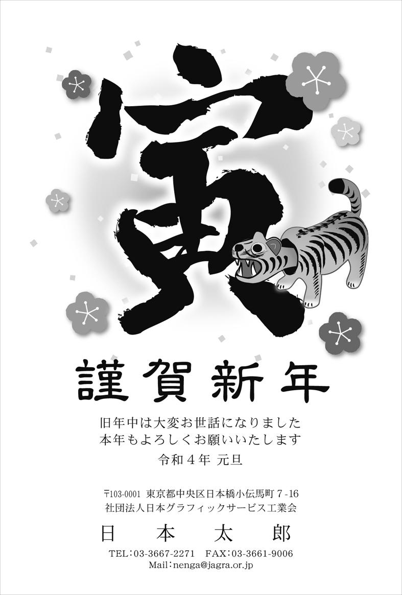 会長賞モノクロ部門のエンジュ(新潟県支部 )