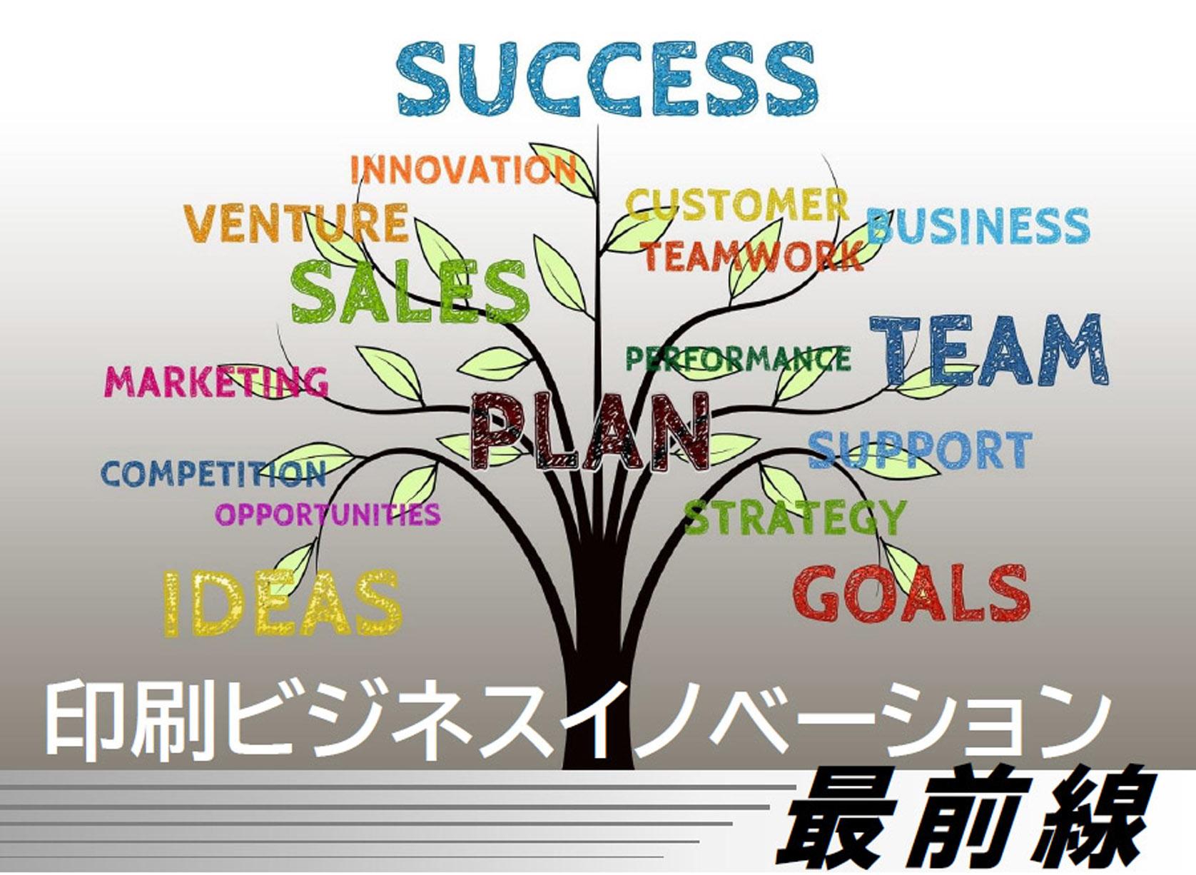 印刷ビジネスイノベーション