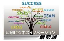 印刷ビジネスイノベーションtop
