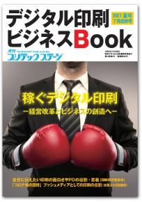 月刊2021-8月表紙