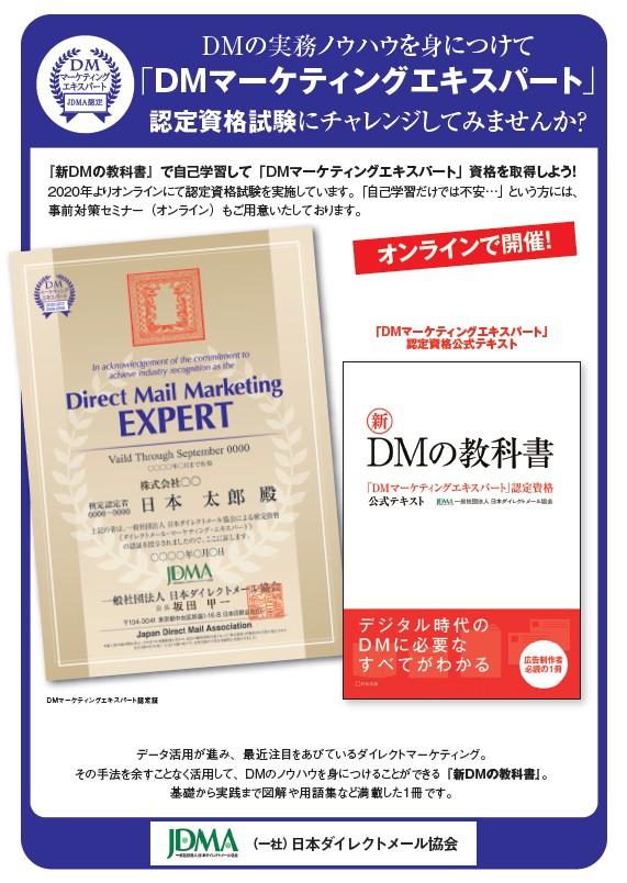 2021年度DMME認定試験パンフレットから