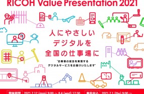 「RICOH Value Presentation 2021」トップから