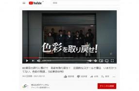 GC東京‗PR動画top