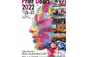 PrintDoors2022ポスター - コピー