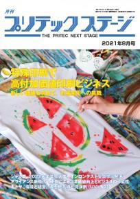 月刊2021-8月号