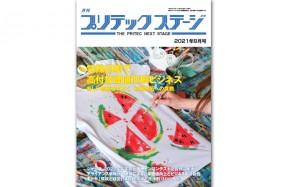 月刊2021-8 top