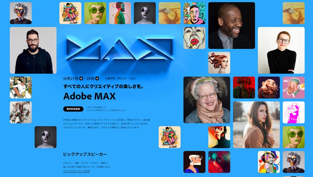 AdobeMAX2021サイト