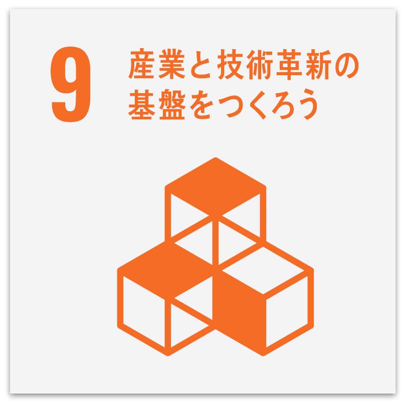 SDGs-9影付き