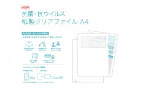 ハート‗抗菌ファイルA4top