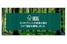 ビスタプリント_FCStop