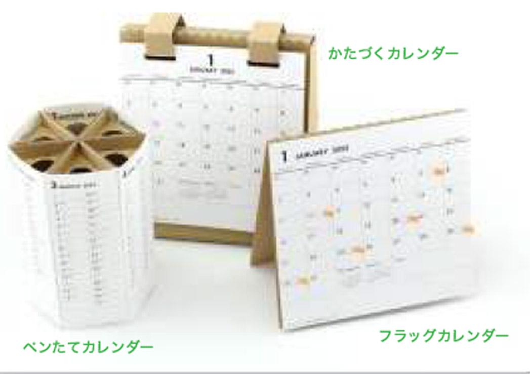 マルモ印刷‗エコアレンダー