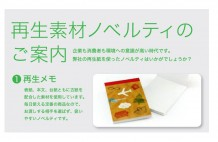 マルモ印刷‗エコ商材top