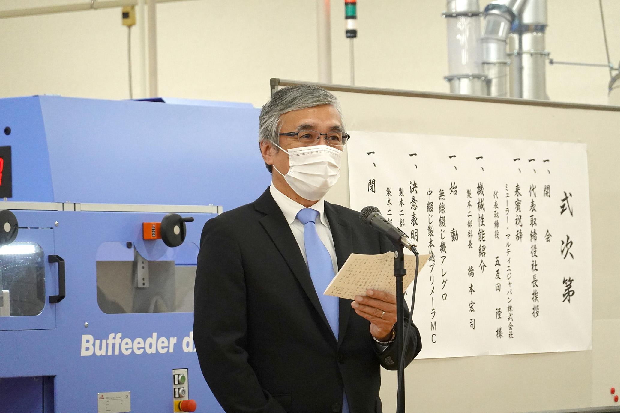 ミューラー・マルティニジャパン㈱の五反田代表取締役専務