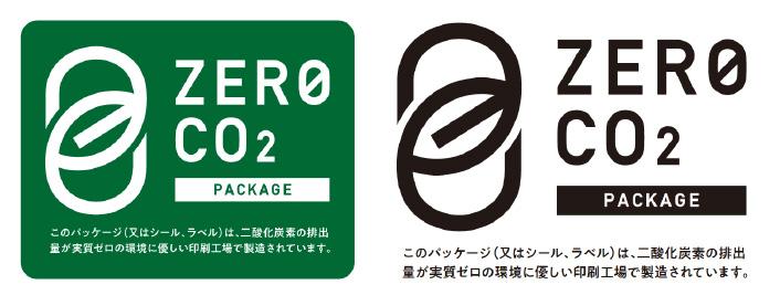 丸信_カーボンゼロ_ロゴ