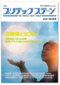 月刊9月(影あり)