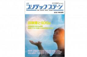 月刊9月top