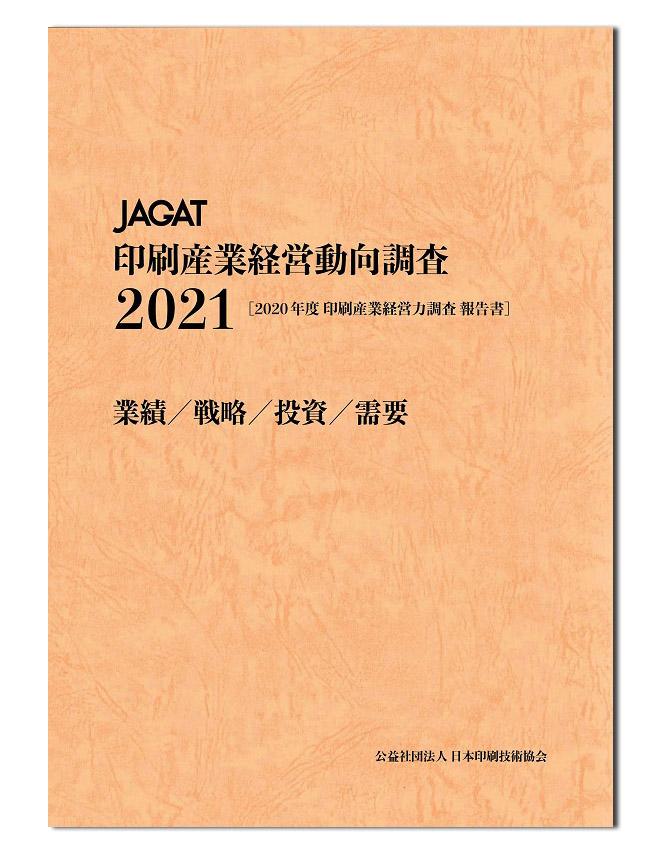 keieidoko2021_cover_