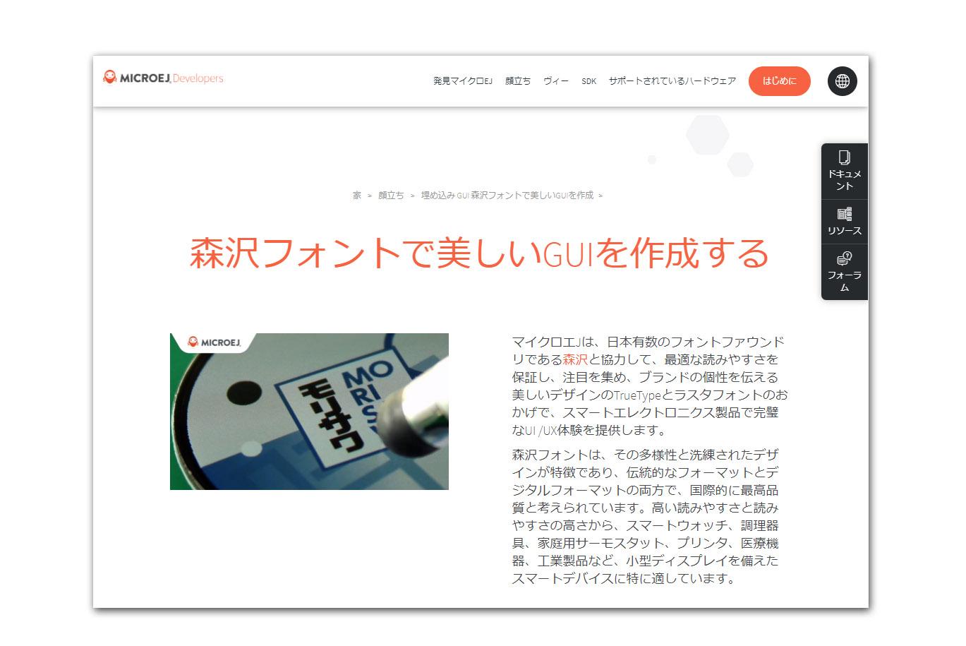 morisawa_フォント提携