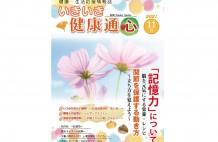 「ハウス顧客向け健康情報誌」表紙サンプル - コピー
