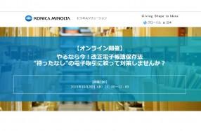 コニカミノルタ_電子帳簿改正セミナー