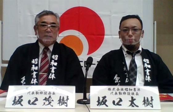 昭和書体の坂口茂樹代表取締役会長(左)と坂口太樹代表取締役