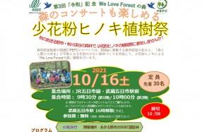 SCREEN‗植樹祭top