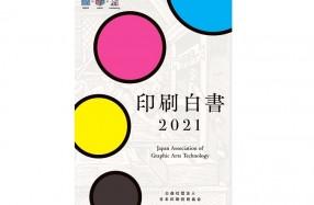 hakusho2021_cover_1200 - コピー